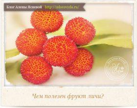 Миниатюра к статье Личи— полезные свойства вкусного тропического фрукта