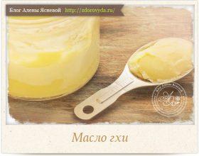Миниатюра к статье Масло гхи— что это такое, чем полезно и зачем его едят?