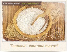 Миниатюра к статье Тапиока и тапиоковый крахмал— что это такое, чем полезна и зачем ее  едят?