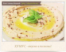 Миниатюра к статье Про вкусный и полезный хумус и его правильный  рецепт приготовления