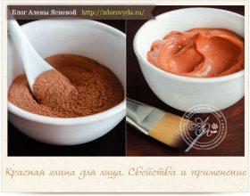Миниатюра к статье Необыкновенные свойства красной глины и ее применение для лица