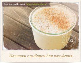 Миниатюра к статье Имбирные напитки для похудения— вкусные и эффективные рецепты