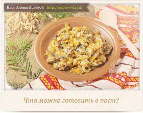 Миниатюра к статье Какие блюда можно готовить и есть в пост— постное меню