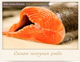 Миниатюра к статье Самая полезная рыба для человека или какая рыба полезнее ?