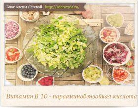 Миниатюра к статье Витамин B 10 или парааминобензойная кислота—  что это такое и зачем его едят?