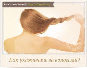 Миниатюра к статье Как ухаживать за волосами— эффективные советы и рекомендации