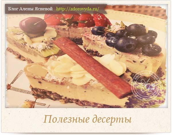 Рецепты десертов для правильного питания