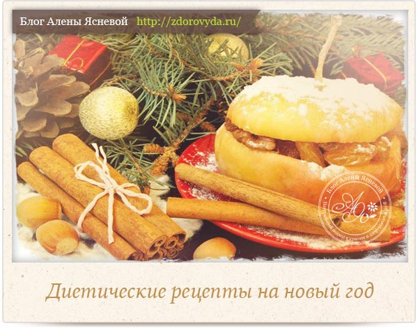 диетические рецептына новый год