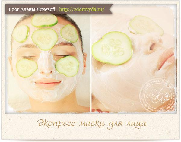 экспресс маски для лица