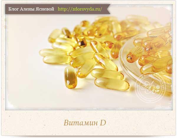 Витамин Д 3 или Солнечный витамин