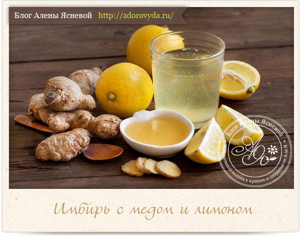 имбирь с лимоном и мёдом рецепт здоровья для горло