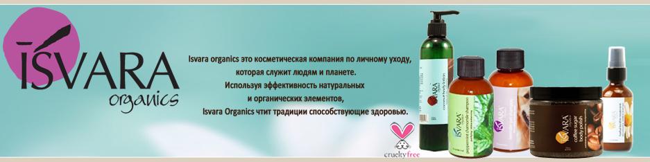 isvara-organics-610-RU