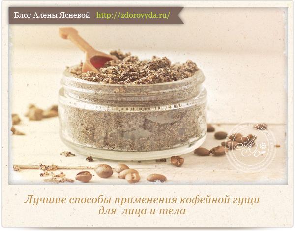 рецепты масок мед и кофе