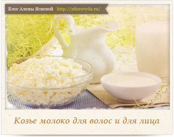 Козье молоко для волос