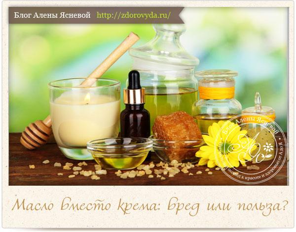 Масло для лица вместо крема
