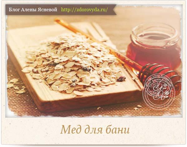 Соль и мед в бане здоровье всего организма подаренное самой природой