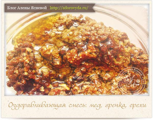 Смесь - гречка мёд орехи