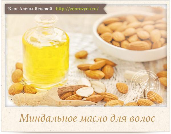mindalnoe- maslo-dly- volos