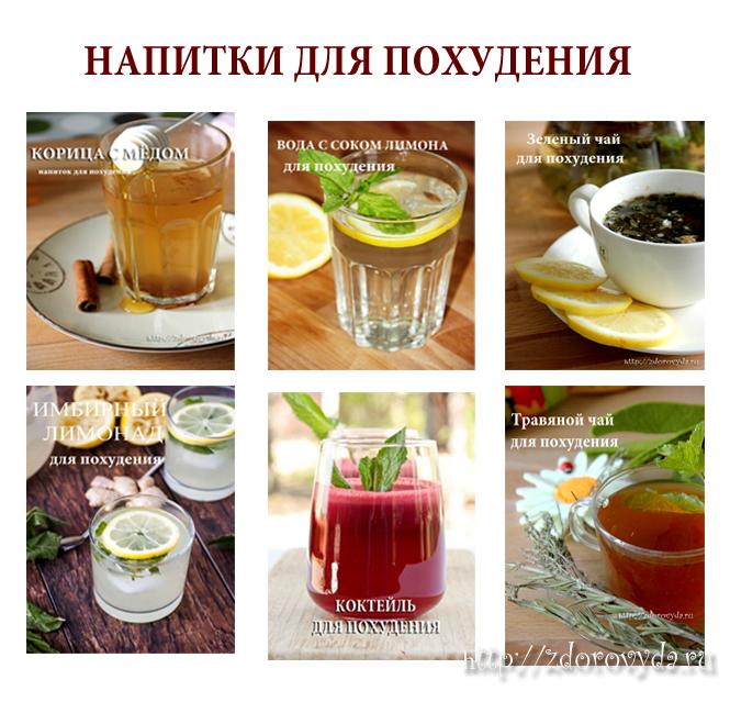 Домашние рецепт для похудения