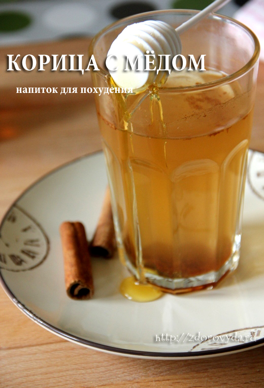 Корица с медом- напиток для похудения
