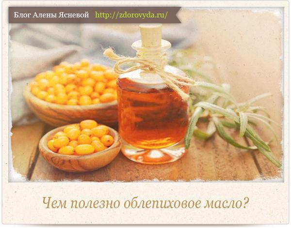 Чем полезно облепиховое масло