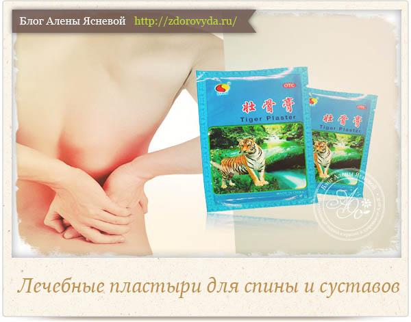 Лечебные пластыри для спины и суставов