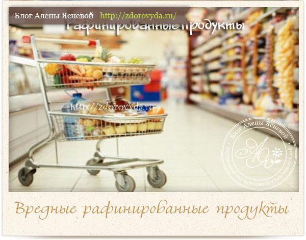 список рафинированных продуктов