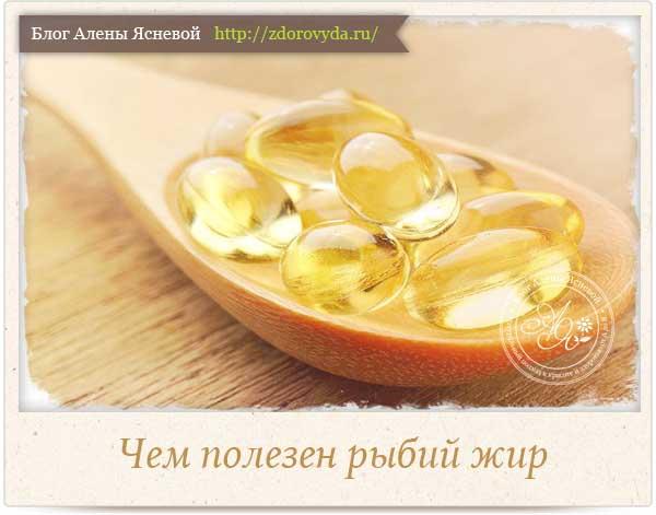 Полезный рыбий жир какие витамины он содержит