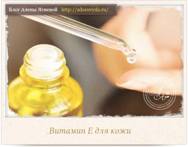 Витамин Е для кожи