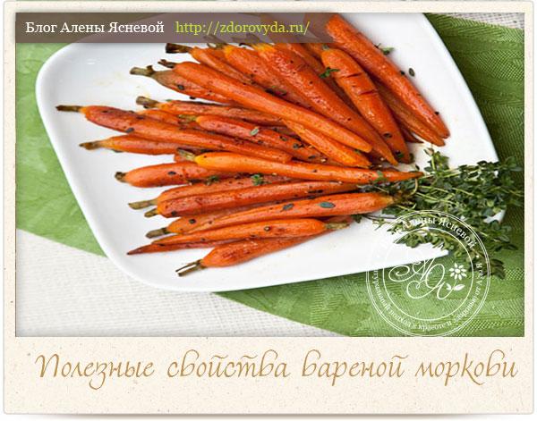 В чем польза вареной моркови