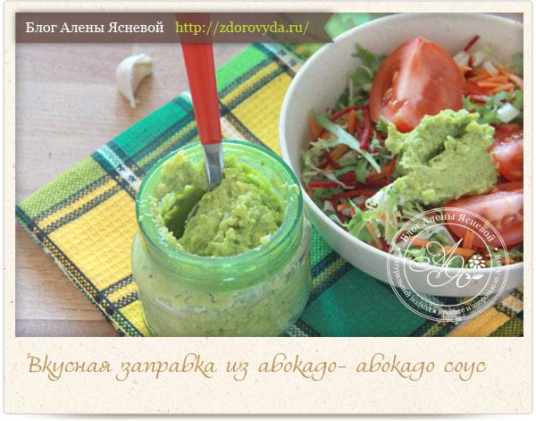 соус с авокадо